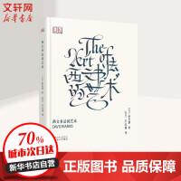 西文书法的艺术 百花文艺出版社(天津)有限公司