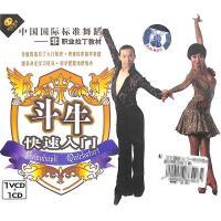 斗牛快速入门-中国国际标准舞蹈非职业拉丁教材(1VCD+CD)( 货号:20000145098707)