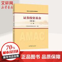 证券投资基金(第2版)上册 中国证券投资基金业协会 组编