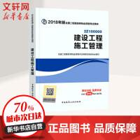 (2018)建设工程施工管理(含增值服务)/全国二级建造师执业资格考试用书