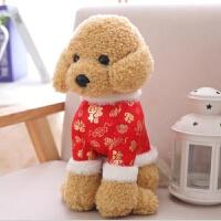 新年礼物唐装泰迪狗毛绒玩具可爱仿真小狗公仔儿童玩偶 年会礼品