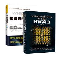 知识边缘:从意识到宇宙,科学前沿的七次探索之旅+时间简史(插图本)(套装两册)