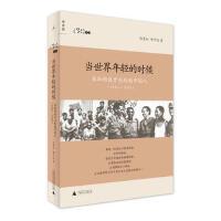 【二手书旧书95成新】当世界年轻的时候:参加西班牙内战的中国人(1936―1939)(东战场,西战场,相隔几万里,全世