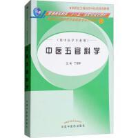 中医五官科学(供中医学专业用) 中国中医药出版社