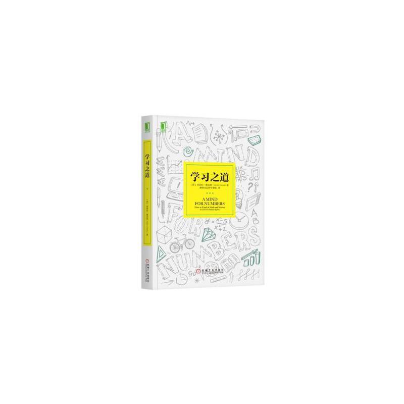学习之道 正版书籍 限时抢购 当当低价 团购更优惠 13521405301 (V同步)