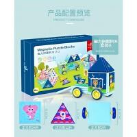 儿童积木玩具 磁力片积木玩具套装百变创意玩具宝宝儿童益智早教礼盒装生日礼物 磁力积木拼图