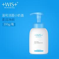 WIS温润洁面泡沫 水润舒缓温和清洁毛孔控油补水保湿净肤男女生