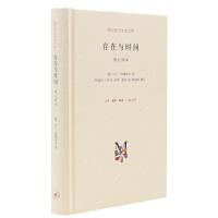 存在与时间(修订译本,精装)--海德格尔经典作品