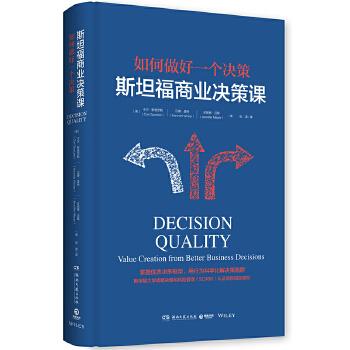 斯坦福商业决策课(pdf+txt+epub+azw3+mobi电子书在线阅读下载)