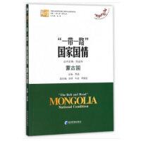 """""""一带一路""""国家国情――蒙古国(中国""""一带一路""""研究丛书 总主编:金碚)"""