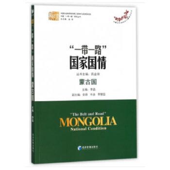 """""""一带一路""""国家国情——蒙古国(中国""""一带一路""""研究丛书 总主编:金碚)"""