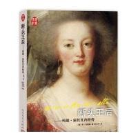 【二手书旧书9成新f】断头王后-玛丽.安托瓦内特传、斯.茨威格 、人民文学出版社
