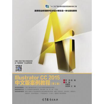 Illustrator CC 2015中文版案例教程(第2版) 肖静 朱星雨 吴宝辉 高等教育出版社 9787040472806 正版书籍!好评联系客服优惠!谢谢!