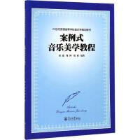 案例式音乐美学教程 刘瑾,周钟,刘茜 编著
