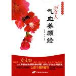 30+女人气血养颜经 郭翠娟,雨琦 中国长安出版社