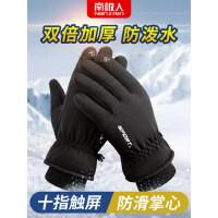 南极人手套男冬天加绒保暖骑行摩托车冬季防寒触屏女厚棉滑雪手套