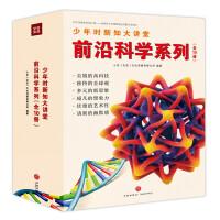 少年时新知大讲堂 前沿科学系列(全10册)