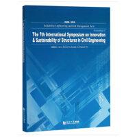 第七届国际土木工程结构创新与可持续发展学术会议论文集(2018)(英文)