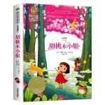 胡桃木小姐 儿童文学读物国际大奖三四五六年级小学生新课标课外阅读书籍故事书必读名著