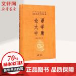 论语・大学・中庸 中华书局