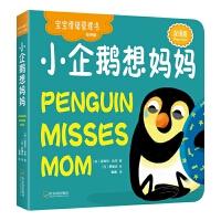 哈尔滨出版社:小企鹅想妈妈(宝宝情绪管理书.*版)
