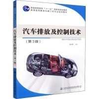 汽车排放与控制技术(第3版) 人民交通出版社股份有限公司