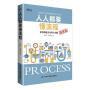 二手9成新 人人都要懂流程:全员流程文化导入手册(漫画版) 金国华 余雅丽 9787558719387 云南科学技术出版社