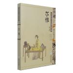 中华传统文化经典注音全本(第1辑)・尔雅