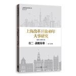 上海改革开放40年大事研究・卷二・战略先导