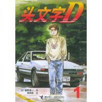 头文字D1【正版 古旧图书 速发】