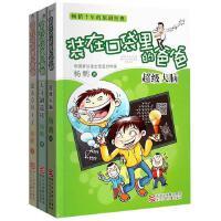 全套3册装在口袋里的爸爸追击章鱼王子超级大脑天才制造机小学生课外书4-6年级三四年级老师推荐儿童书籍8-10-12-1