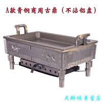 复古商周古鼎铸铝烤鱼炉烤鱼盘木炭酒精碳烤炉烤串BBQ烤炉