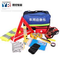 12件汽车应急包工具救援车载急救套装三角架安全锤反光背心衣马甲
