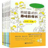 我超喜欢的趣味数学书一二三四五六年级 全6册 小学教辅书籍