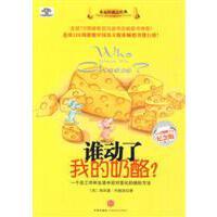 【旧书二手书8成新】谁动了我的奶酪?纪念版 约翰逊 中信出版社 9787508619439