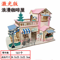 木制3d立体拼图模型拼装儿童玩具男女生房子建筑别墅礼物