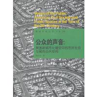 公众的声音:美国新城市化嬗变中的市民社会与城市公共空间
