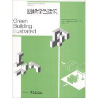 图解绿色建筑 天津大学出版社