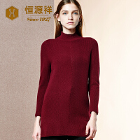 恒源祥中长款羊绒衫女秋冬季新品肌理提花纯羊绒衫半高领毛衣