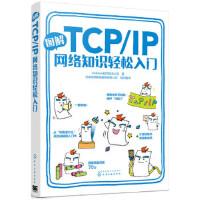 【正版全新直发】图解TCP/IP网络知识轻松入门 日本Ank软件技术公司 化学工业出版社9787122352682