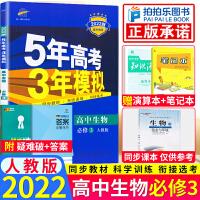 五年高考三年模拟高中生物必修3人教版2022版5年高考3年模拟高一生物必修三