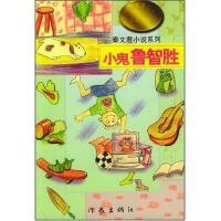 【新华书店 品质无忧】小鬼鲁智胜秦文君 著作家出版社9787506313384