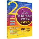 2020��家�o士��I�Y格考������典・精�(中�裕�