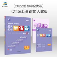 2022版53初中全优卷七年级上册语文人教版专题强化期中期末单元阶段测试卷5年中考3年模拟同步训练试卷含全优手册详解答案
