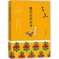 撒哈拉的故事 三毛 北京十月文艺出版社