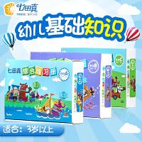 七田真综合练习册儿童智能开发数学书教具算术早教益智玩具闪卡