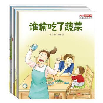 天天游戏力系列儿童图画书(套装全8册)(游戏力系列)[7-10岁] 李岩 著 中信出版社图书 正版书籍