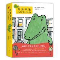 鳄鱼莱莱人际交往绘本(全8册)勇气》作者代表作 教孩子学会如何与别人相处鳄鱼皮皮