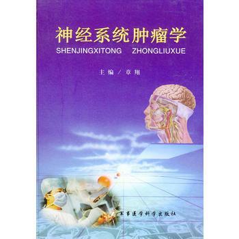 神经系统肿瘤学 章翔 军事医科出版社 9787801211279 正版书籍!好评联系客服有优惠!谢谢!