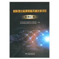 材料理化检验测量不确定度案例汇编 9787506690409 朱莉,陈延青 中国标准出版社